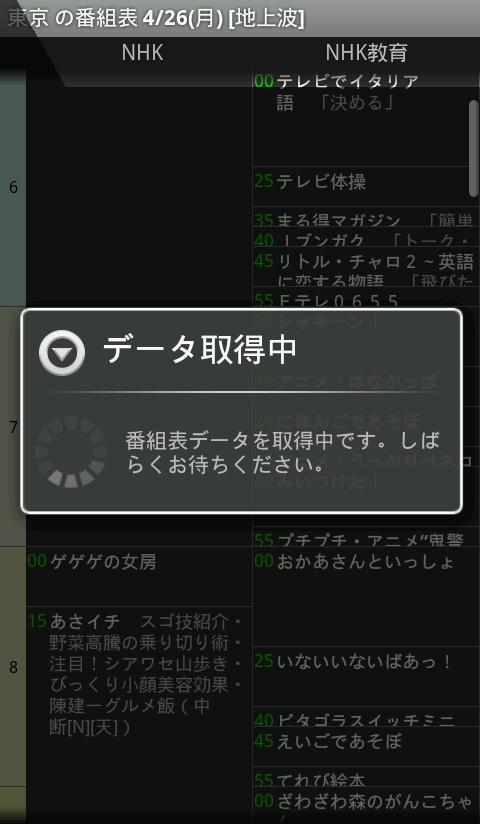 テレ 表 e 番組 NHK教育テレビジョン
