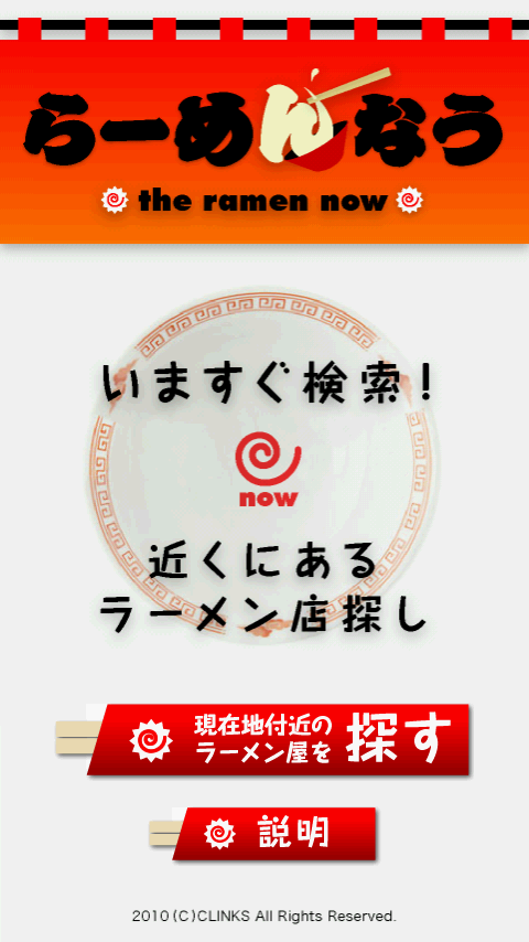 の 屋 近く 現在地 ラーメン 年間800杯食べるマニアが厳選!「仙台」の激ウマ人気ラーメンBEST10