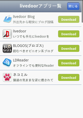 livedoorを効率よくチェック!「livedoor for Android」