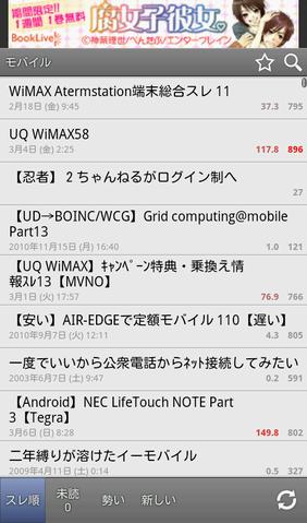 ビュアデモ 2ch 携帯