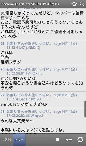 2ch 携帯 ビュアデモ