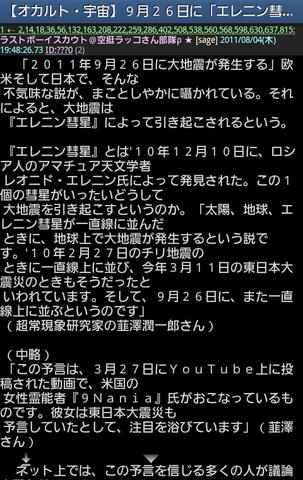 ちゃんねる スレタイ 2