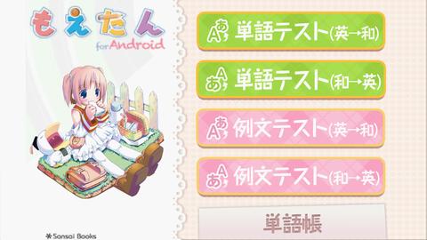 Androidアプリ】受験生必見!? 萌えながら覚える英単語「もえたん for ...
